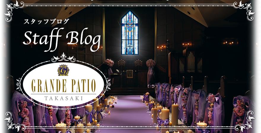 群馬県高崎市の結婚式場グランドパティオ高崎 スタッフブログ