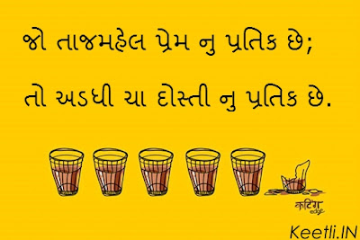Friendship Gujarati Quotes