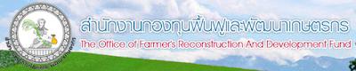 กองทุนฟื้นฟู และพัฒนาเกษตรกร