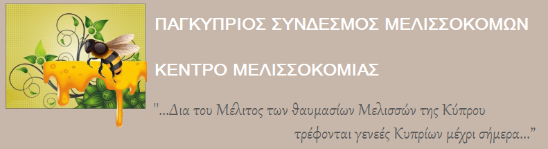 ΠΑΓΚΥΠΡΙΟΣ ΣΥΝΔΕΣΜΟΣ ΜΕΛΙΣΣΟΚΟΜΩΝ