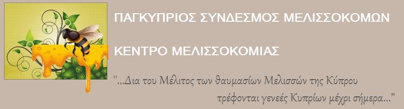 ΠΑΓΚΥΠΡΙΟΣ ΣΥΝΔΕΣΜΟΣ ΜΕΛΙΣΣΟΚΟΜΩΝ
