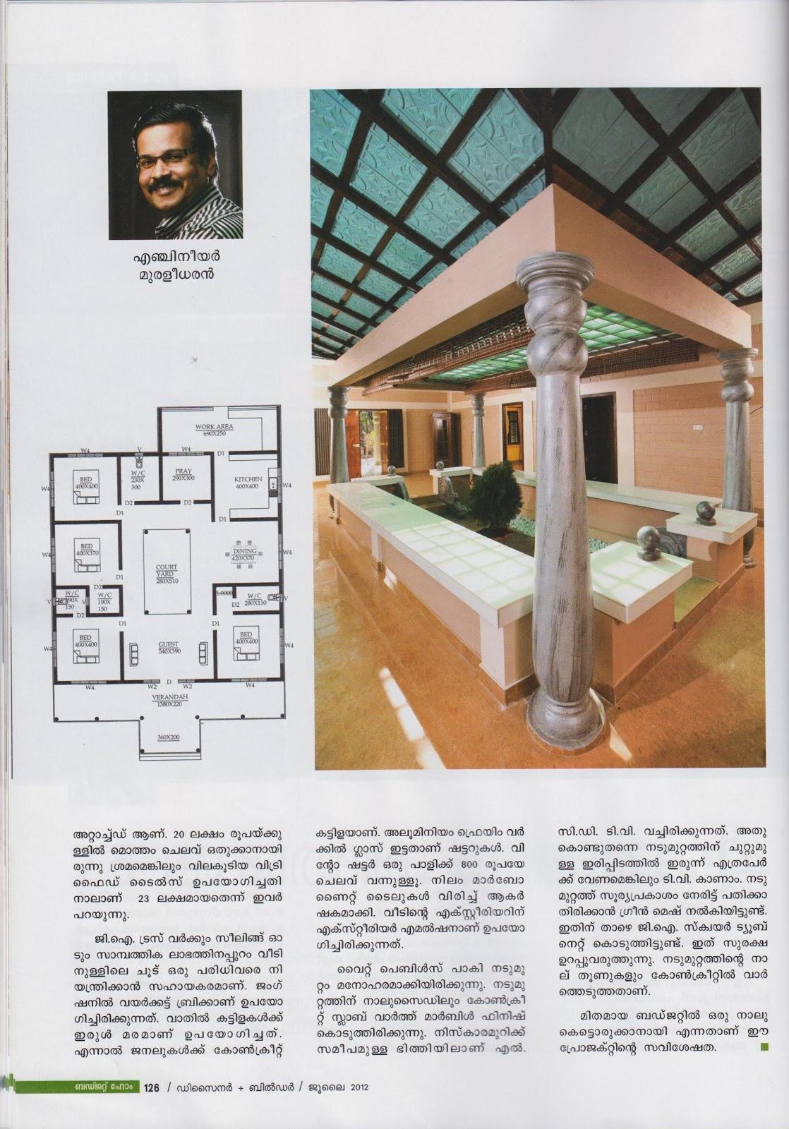 DESIGNER + BUILDER(JULY 2012) (Malayalam Magazine)