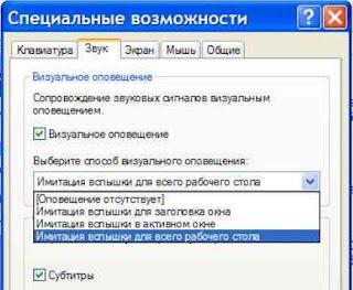 Визуальное оповещение в Windows