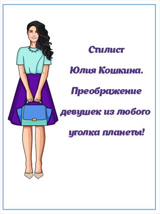 С радостью стану вашим помощником в создании стиля!