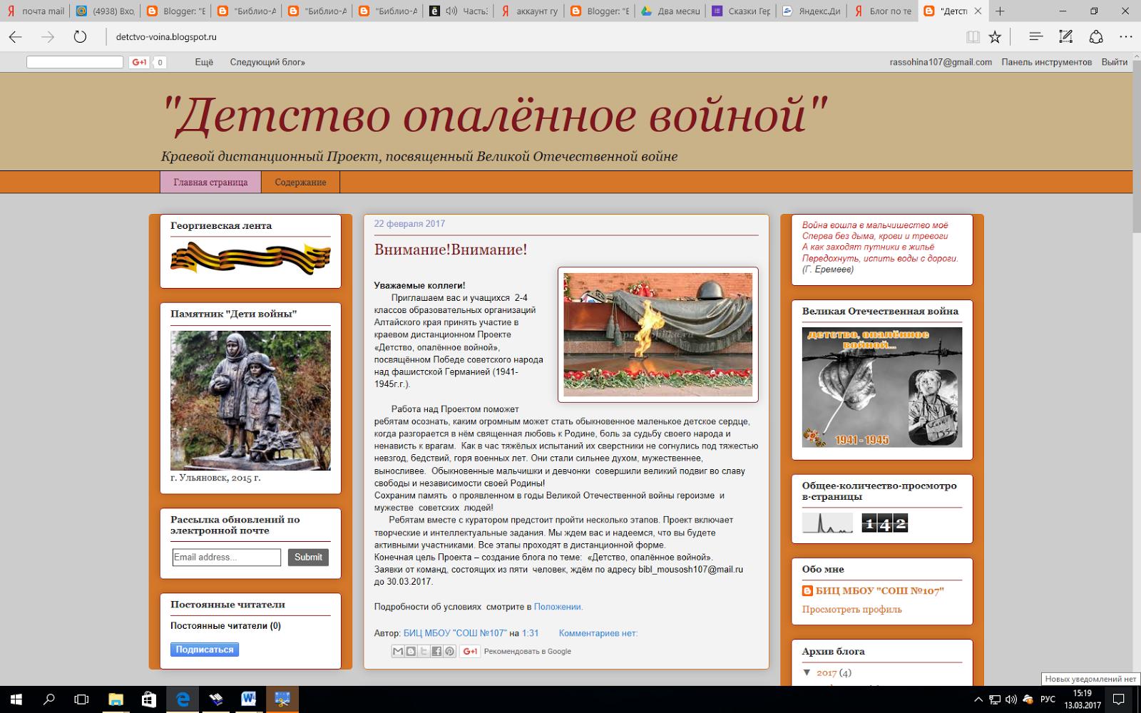 """Краевой дистанционный Проект """"Детство опалённое войной"""""""