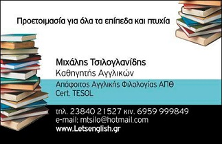 ΠΡΟΕΤΟΙΜΑΣΙΑ ΑΓΓΛΙΚΩΝ