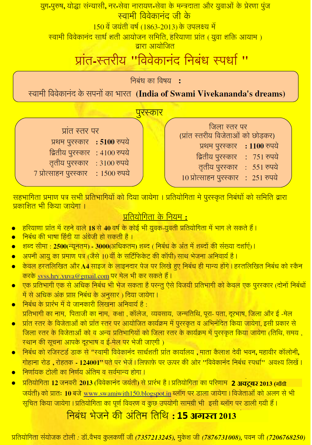 swami vivekananda youth of praant stariya nibandh spardha praant stariya nibandh spardha