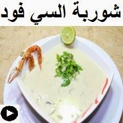فيديو شوربة السي فود بالكريمة