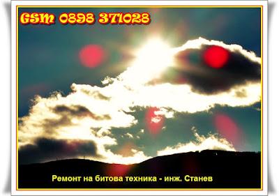 сервиз за битова техника, Борово, Манастирски ливади