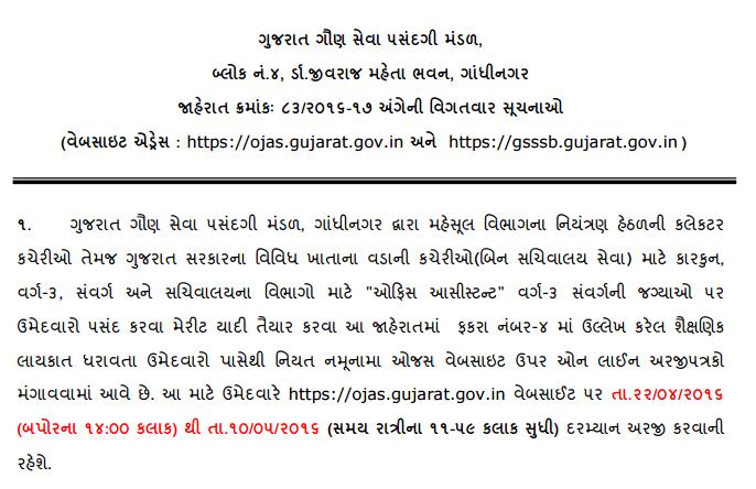 GSSSB Bin Sachivalay Clerk & Office Assistant Recruitment 2016 | gsssb.gujarat.gov.in  (Advt No. 8