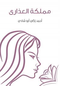 مملكة العذارى - كتابي أنيسي