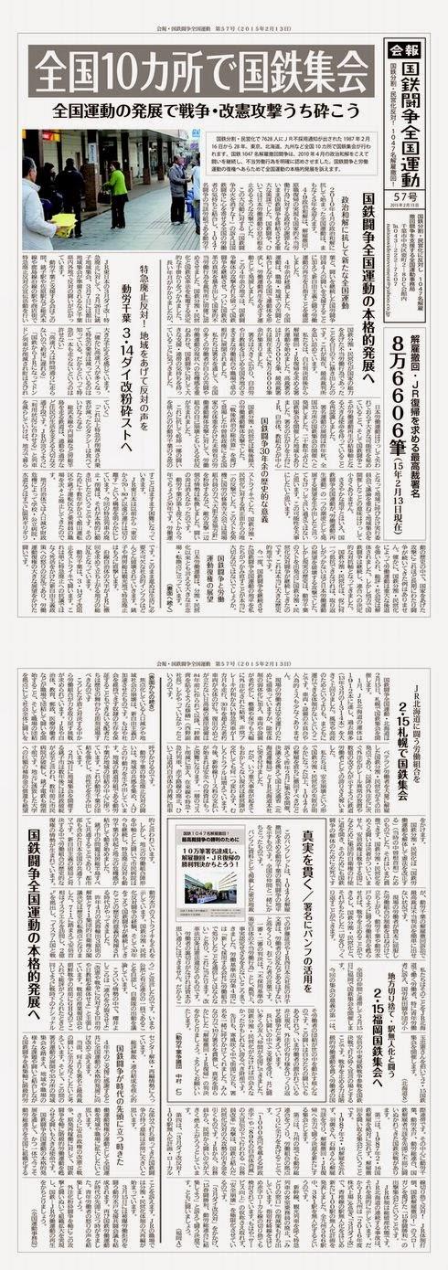 http://www.doro-chiba.org/z-undou/pdf/news_57.pdf