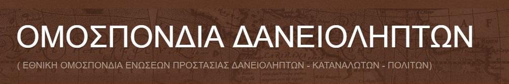 ΟΜΟΣΠΟΝΔΙΑ ΔΑΝΕΙΟΛΗΠΤΩΝ