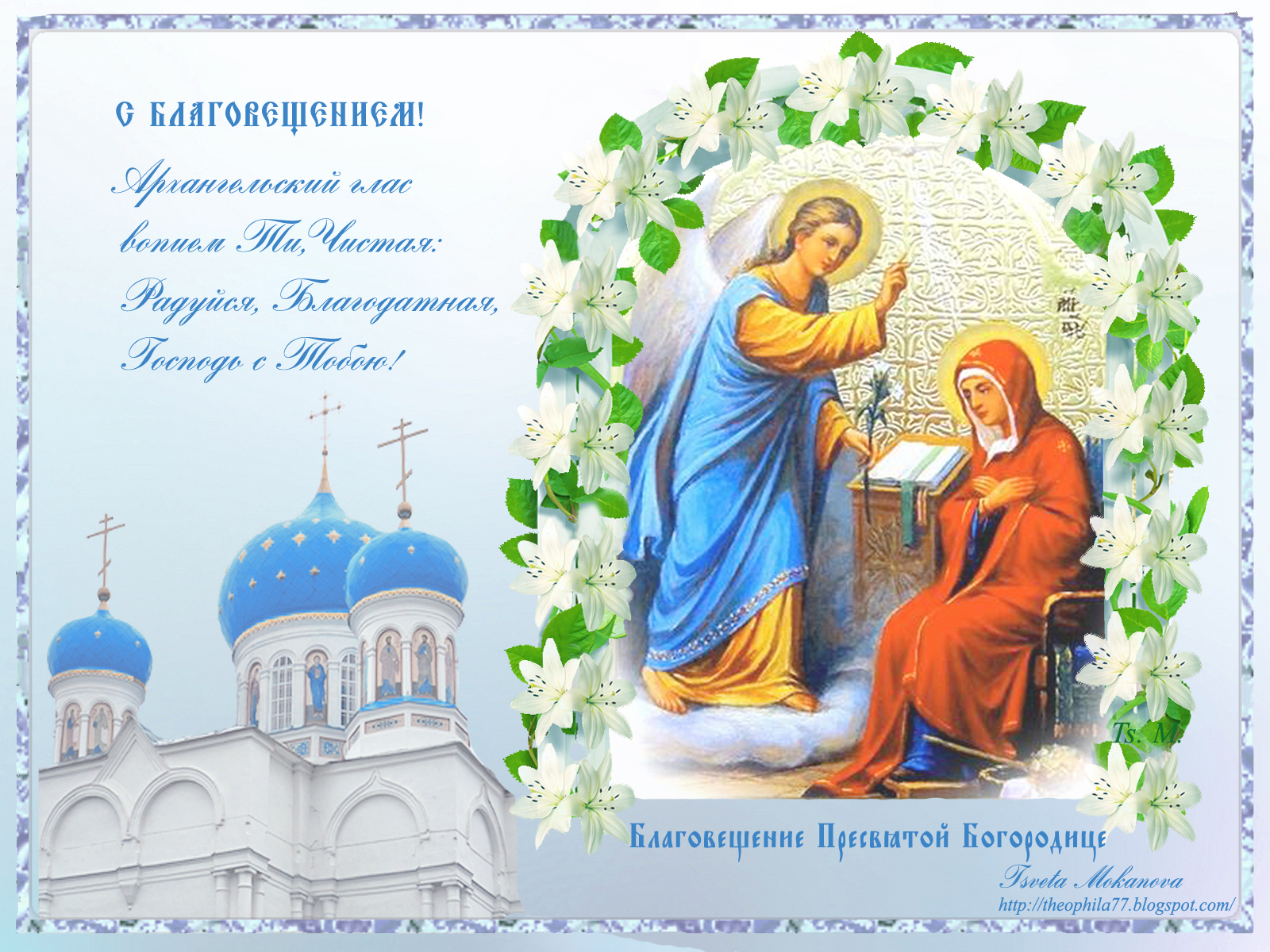 Короткие поздравления на Благовещение Праздники 17