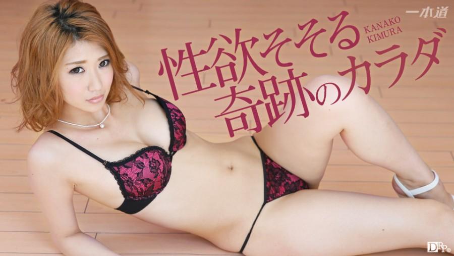 1Pondo 030114_764 - Hivision Movie Kanako Kimura