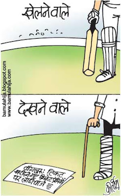 cricket cartoon, cricket world cup cartoon, icc world cup 2011, Sports Cartoon