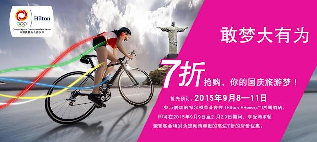 希爾頓酒店【國慶旅遊夢】,香港、韓國、東南亞、中東、非洲酒店7折起,限時至9月11日。
