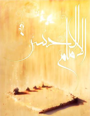 Al Imam Al Hasan