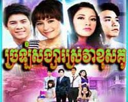 [ Movies ] Chralam Sangsa Sro Va Khos Kour ละคร เมียไม่ใช่เมีย - Khmer Movies, Thai - Khmer, Series Movies