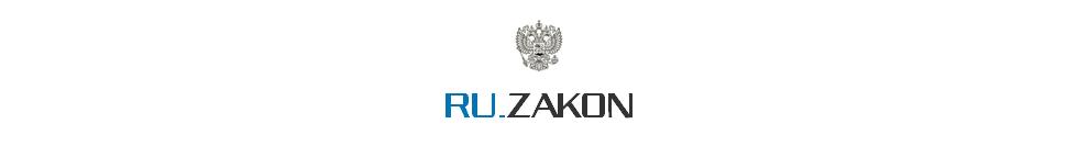 Закон РФ — Федеральные законы равно кодексы Российской Федерации — Онлайн