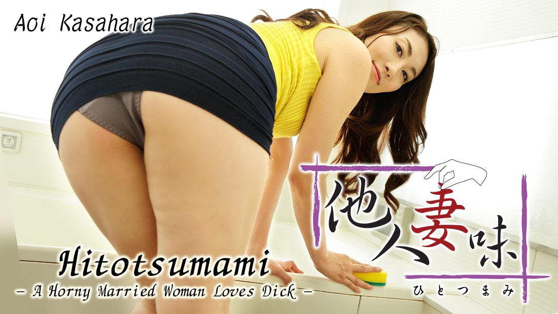 Aoi Kasahara Horny Married Woman Loves Dick
