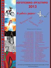 ΛΟΓΟΤΕΧΝΙΚΟ ΕΡΓΑΣΤΗΡΙΟ 2013