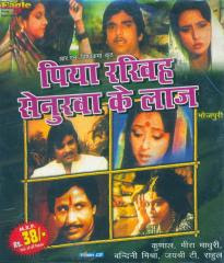 Piya Rakhiya Senurava Ke Laaj Bhojpuri Movie Watch Online