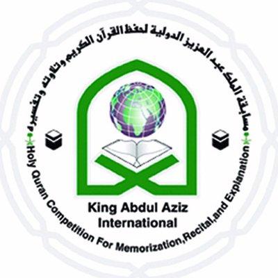 مسابقة الملك عبد العزيز الدولية  لحفظ القرآن الكريم وتلاوته وتفسيره -الدورة 39