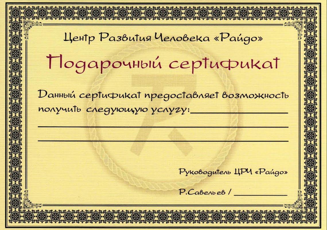 Сертификат на получение подарка 6