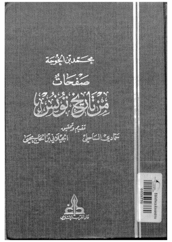 حمل كتاب صفحات من تاريخ تونس لـ محمد بن الخوجة