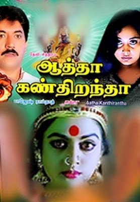 Aatha Kanthirantha 1999 Tamil Movie Watch Online