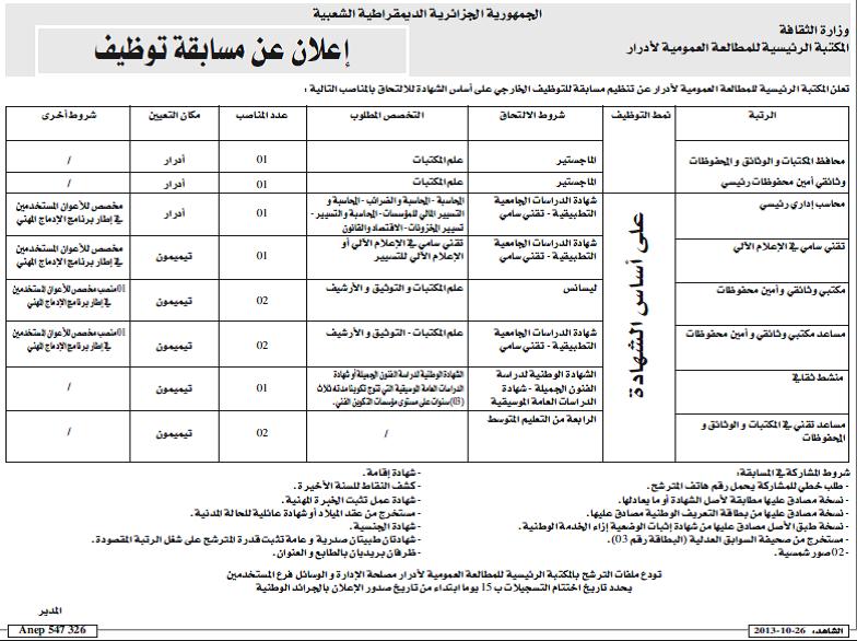 إعلان توظيف في المكتبة الرئيسية للمطالعة العمومية بأدرار أكتوبر 2013 %D8%A7%D8%AF%D8%B1%D8%A7%D8%B1