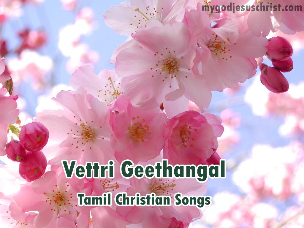 vettri geethangal tamil christian songs free download christian