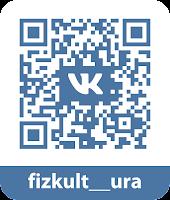 Мы Вконтакте - Присоединяйтесь!