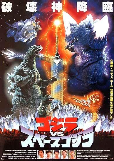 DVD Review: Godzilla Vs. Spacegodzilla (1994) (Godzilla ...