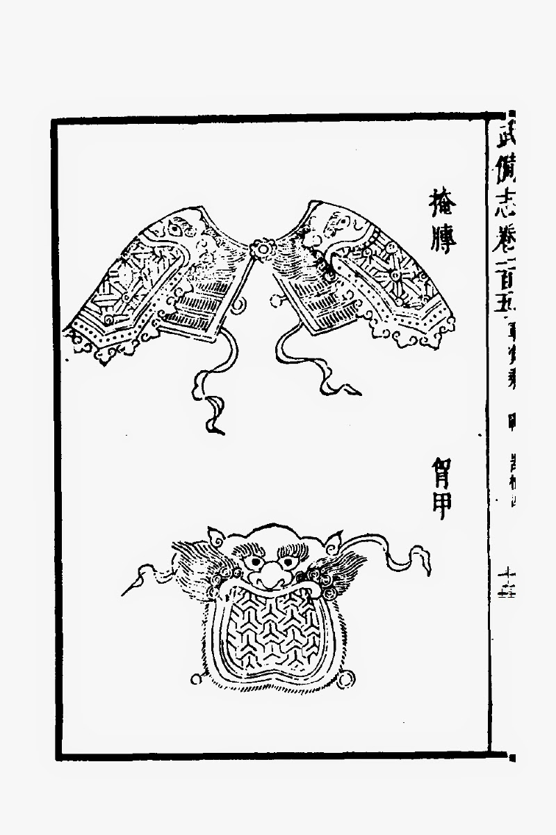 Ming Chinese Mountain Pattern Armour