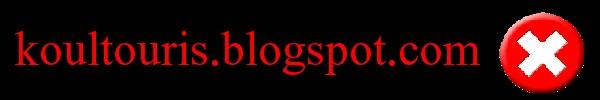 koultouris.blogspot.com