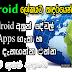 Android ඉතිහාසය හා සංස්කරණ