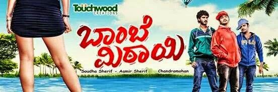 Bombay Mittai (2015) Kannada Movie Mp3 Songs Download