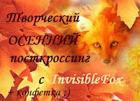 http://invisiblefoxy.blogspot.ru/2015/07/blog-post_15.html