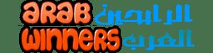الرابحين العرب Arab Winners موقع عربي متخصص في الربح من الانترنت