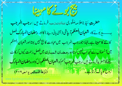 27th Rajab Miraj un Nabi Ibadat/Worship