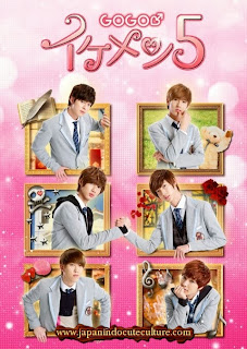Unlimeted Movie I japanindo cute cuture
