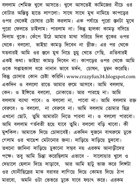 Bengali boudir bogole o gude chul 3