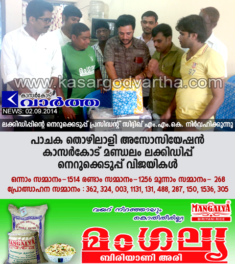 Kasaragod, Kerala, Food, Competition, Pachaka Thozilali Assosiation Lucky dip winners