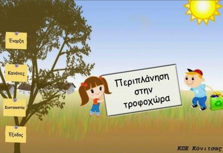 http://www.kpekonitsas.gr/kpegames.htm