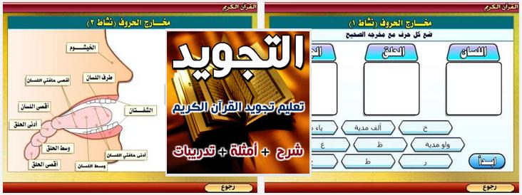 أفضل 5 تطبيقات لتعلم تجويد القرآن الكريم علي أندرويد  Tagwed Holy Quran