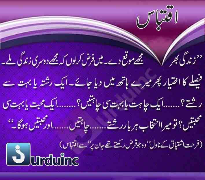 Iqtibas2B10 11 14 - رشتے، چاہتیں اور محبتیں