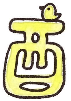 干支のイラスト文字「酉」線画
