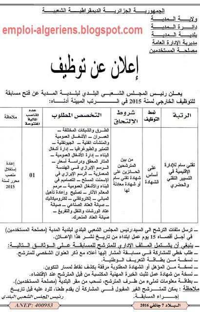 إعلان عن مسابقة توظيف في بلدية المدية ولاية المدية جانفي 2016